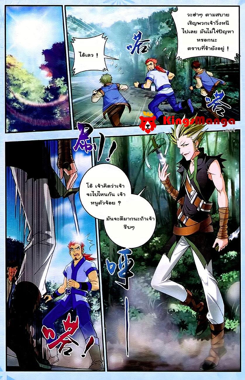 อ่านการ์ตูน Da Zhu Zai 11 ภาพที่ 10
