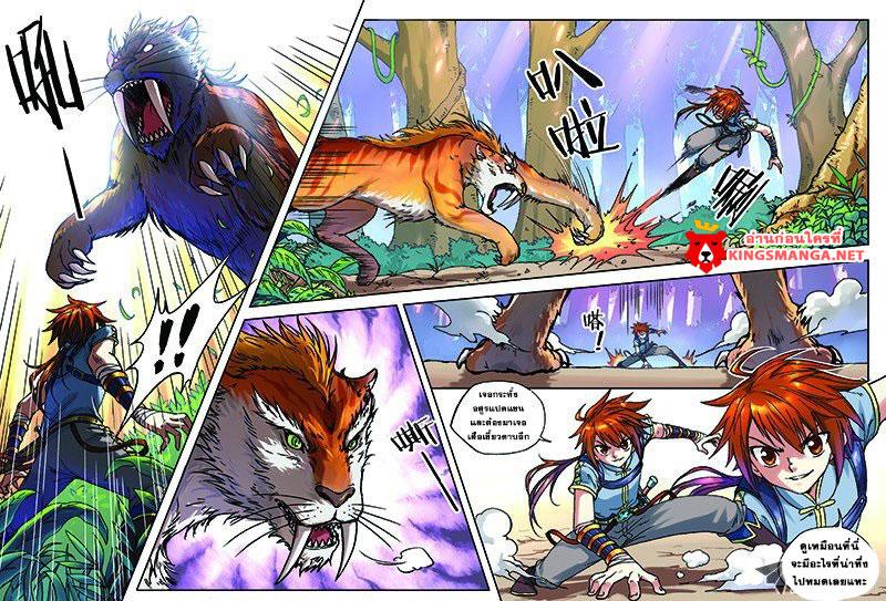 อ่านการ์ตูน World of Immortals 1 ภาพที่ 10