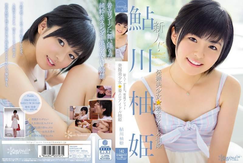 KAWD-687 - 鮎川柚姫 - 新人!kawaii*専属デビュ→発掘美少女☆着エロアイドル柚姫