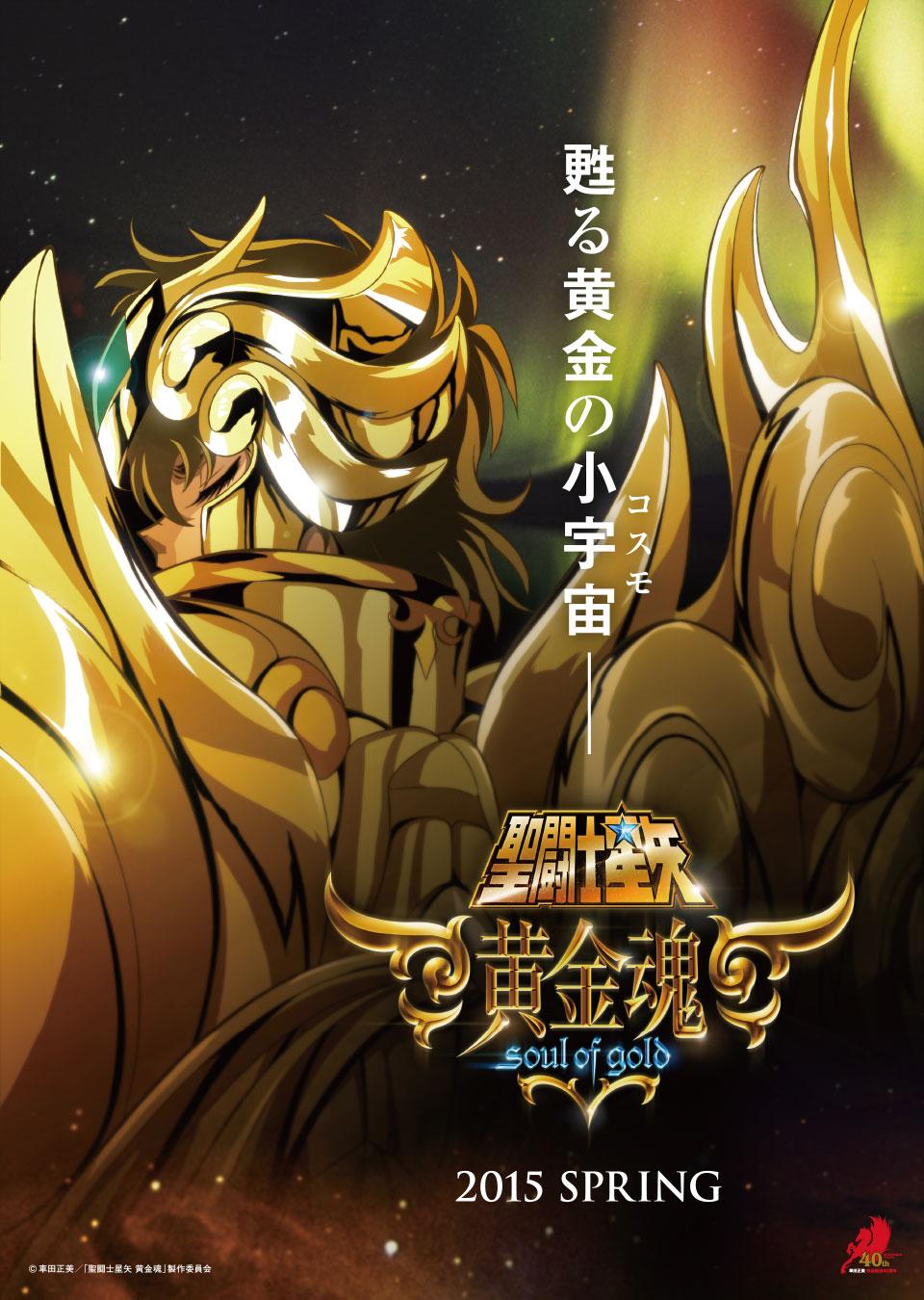 Soul of Gold Nuevo anime de Saint Seiya + muñecos nuevos VwhiXHqC