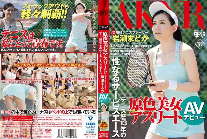 FSET-637 - 岩瀬まどか - 原色美女アスリート テニス歴13年の性なるサービスエース 現役テニスプレーヤー岩瀬まどか AVデビュー