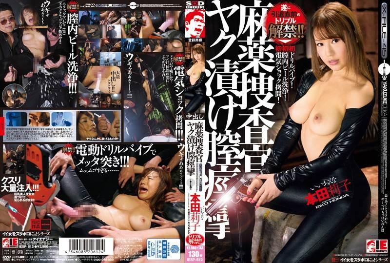 IESP-612 - 本田莉子 - 麻薬捜査官 ヤク漬け膣痙攣