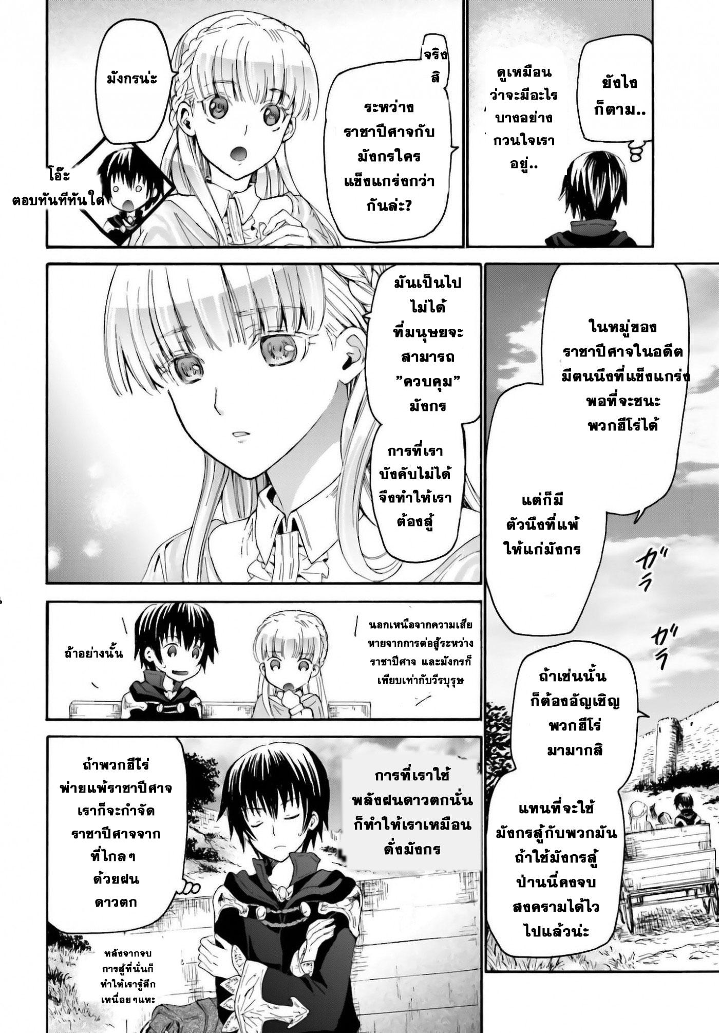 อ่านการ์ตูน Death March kara Hajimaru Isekai Kyousoukyoku 5 ภาพที่ 17