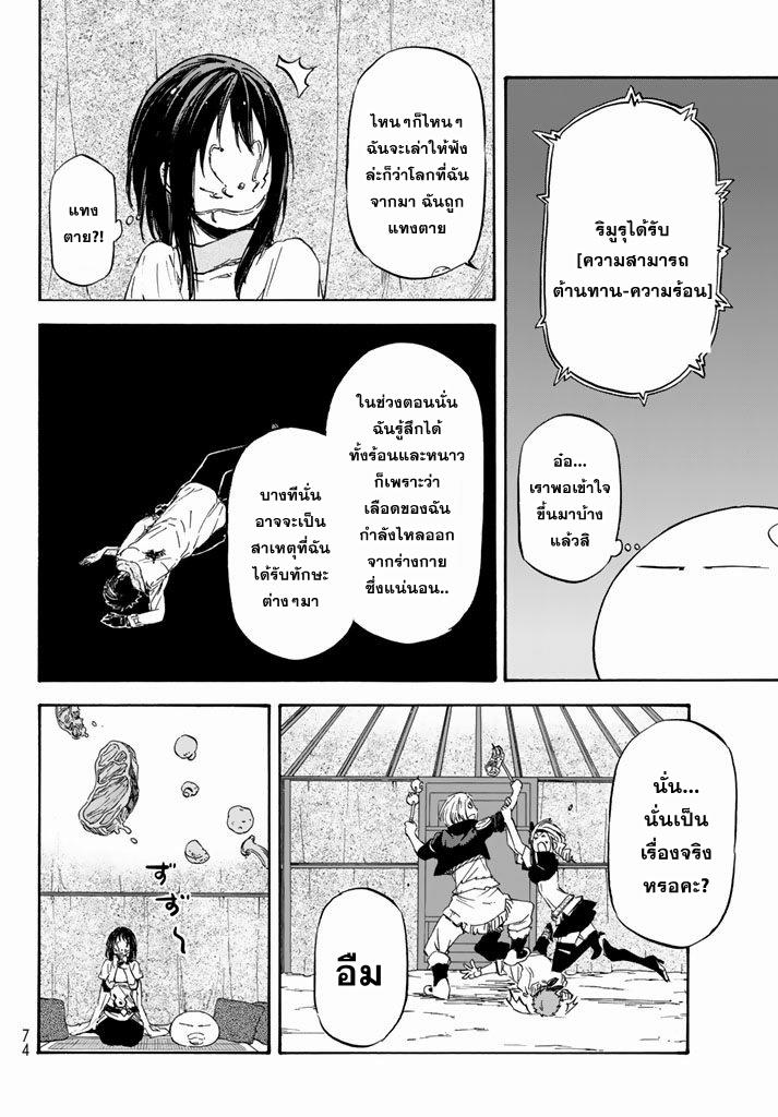 อ่านการ์ตูน Tensei Shitara Slime Datta Ken 9 ภาพที่ 4