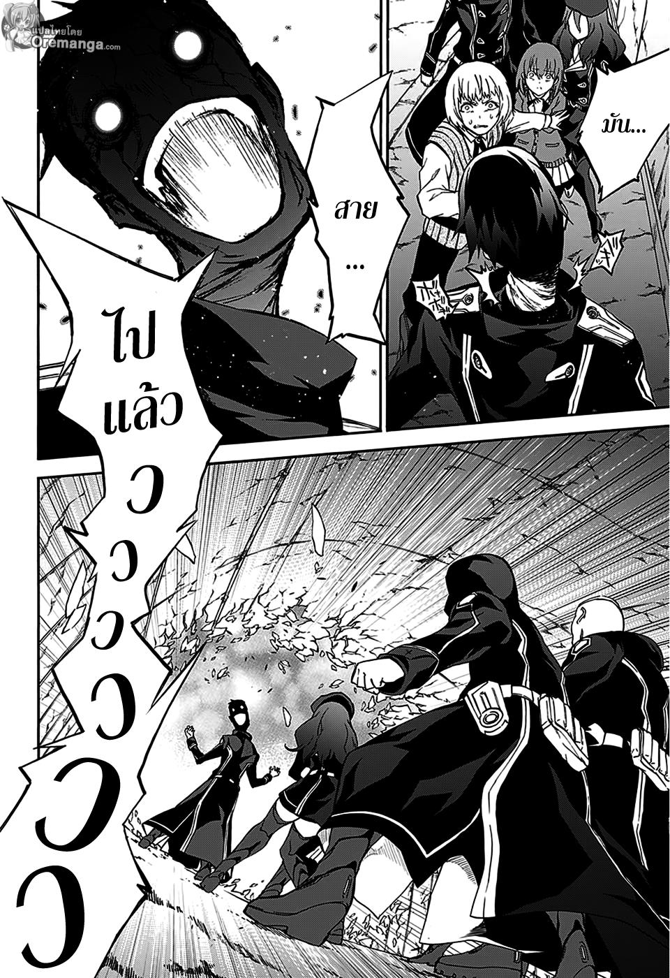 อ่านการ์ตูน Sousei no Onmyouji ตอนที่ 23 หน้าที่ 23