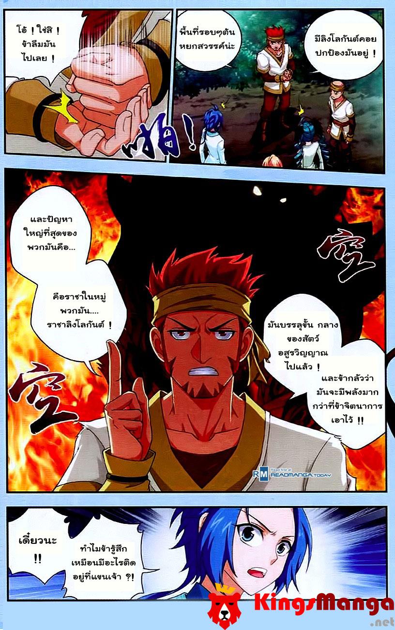 อ่านการ์ตูน Da Zhu Zai 11 ภาพที่ 23