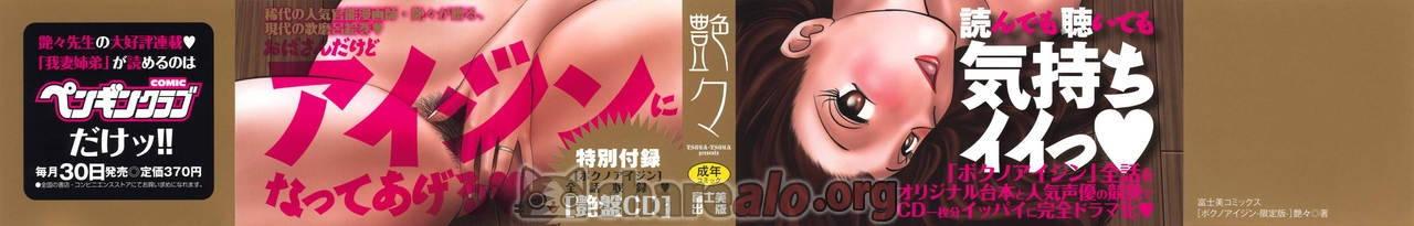 [ Boku no Aijin Manga Hentai de TsuyaTsuya ]: Comics Porno Manga Hentai [ txUjRCvk ]