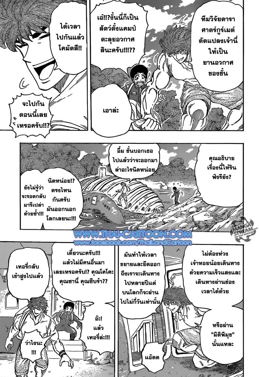 อ่านการ์ตูน Toriko ตอนที่ 396 หน้าที่ 14