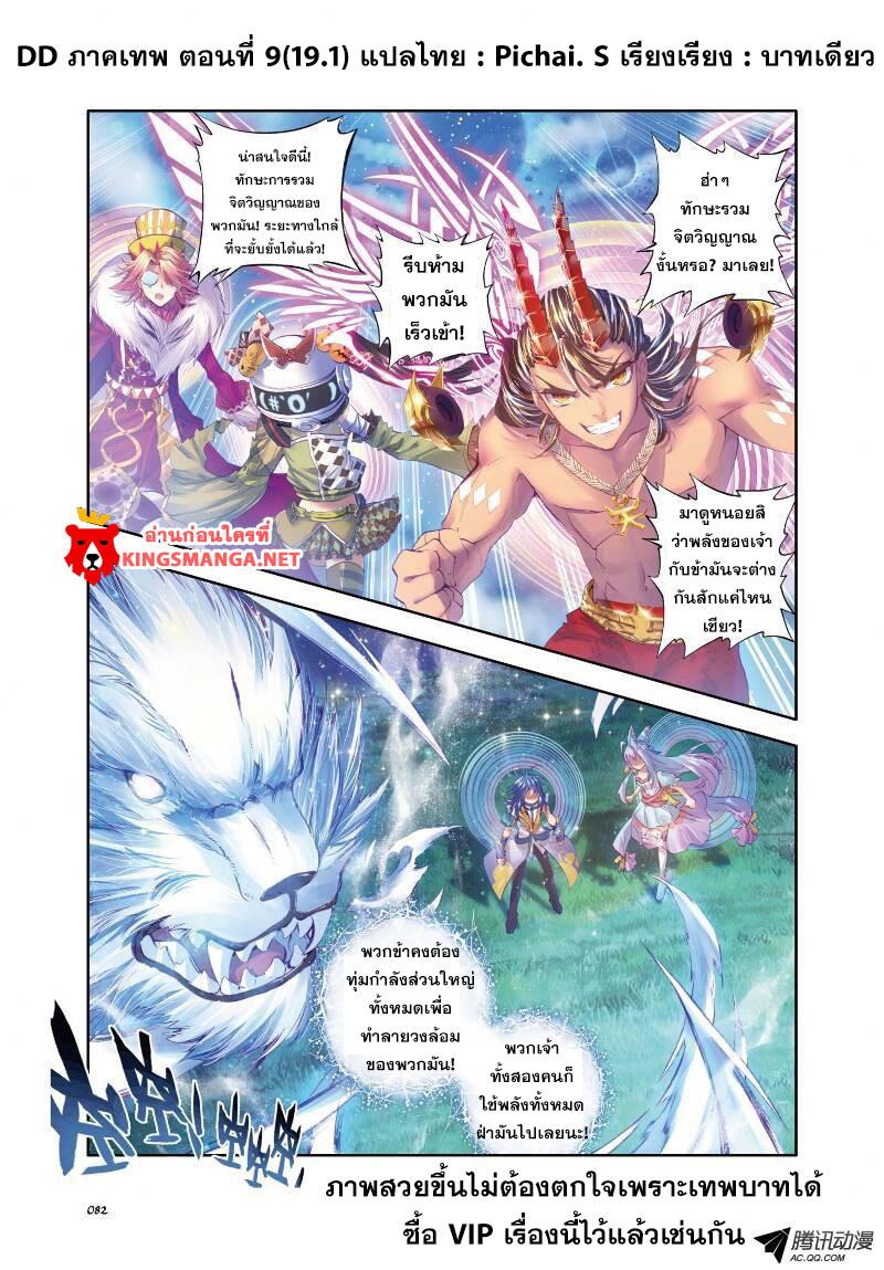 อ่านการ์ตูน Douluo Dalu – Legend of The Gods' Realm 19(1) ภาพที่ 1