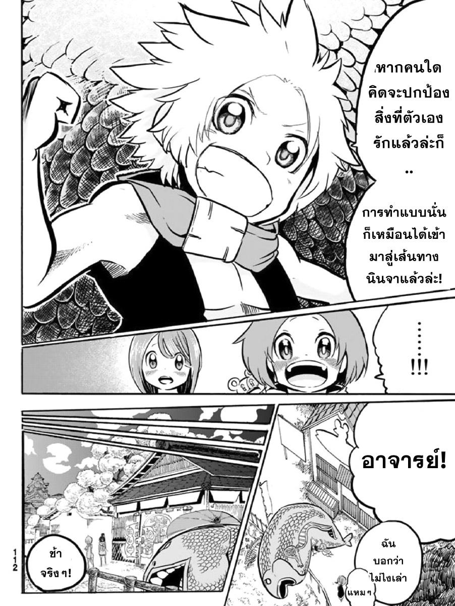 อ่านการ์ตูน Shinobi no ban 2 ภาพที่ 37