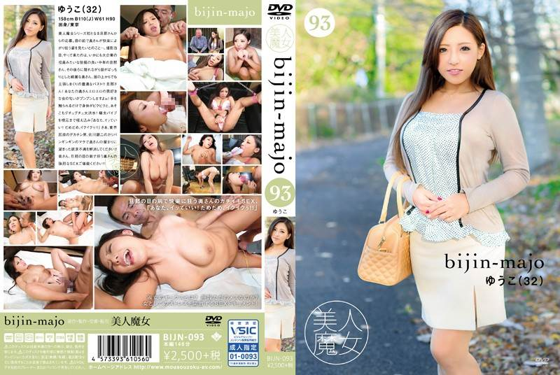 BIJN-093 - Unknown - Beautiful Witch 91 Yuko 32 Years Old