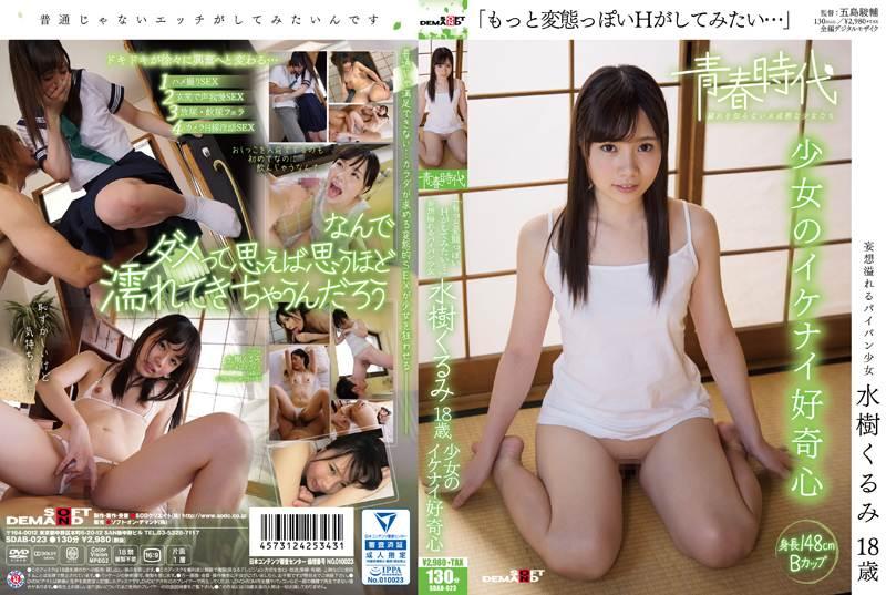 "SDAB-023 - Mizuki Kurumi - ""I Want To Have Sex That's More Perverted..."" Kurumi Mizuki 18 Years Old. The Naughty Curiosity Of A Barely Legal Girl"